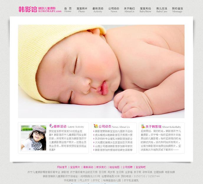 济宁儿童摄影馆网站案例